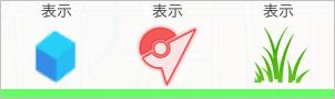 マップアイコン表示フィルター