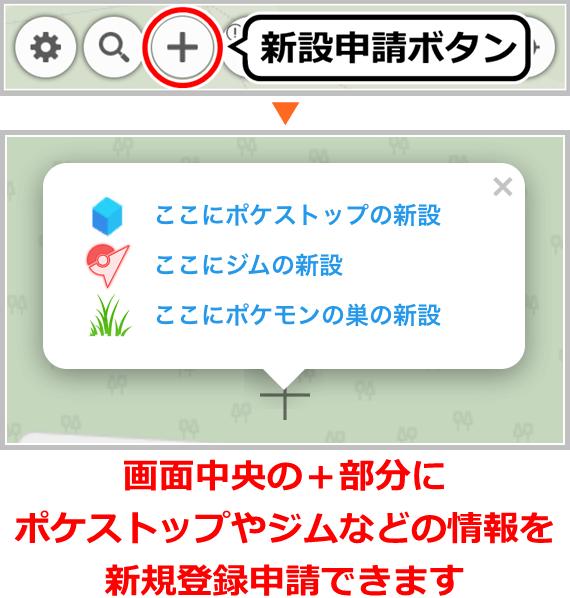 マップ情報新設申請
