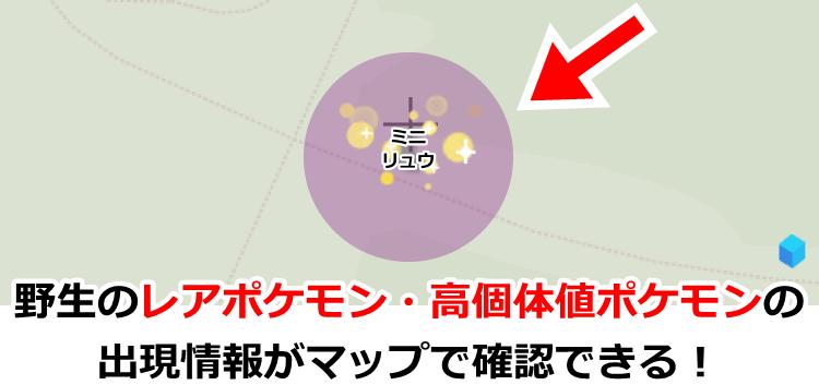 野生のレア・高個体地ポケモン