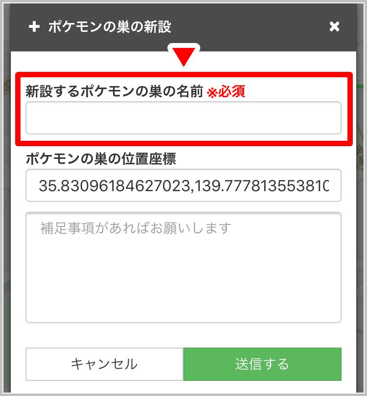 ポケモンの巣の新設申請フォーム