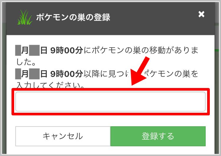 ポケモンの巣の登録画面