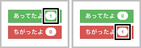 評価ボタンのカウントが増える