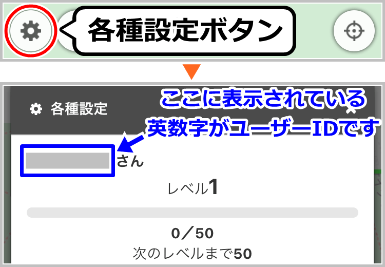 ユーザーIDの表示場所