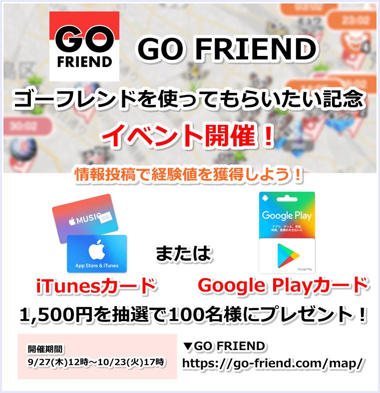 GO FRIENDイベント